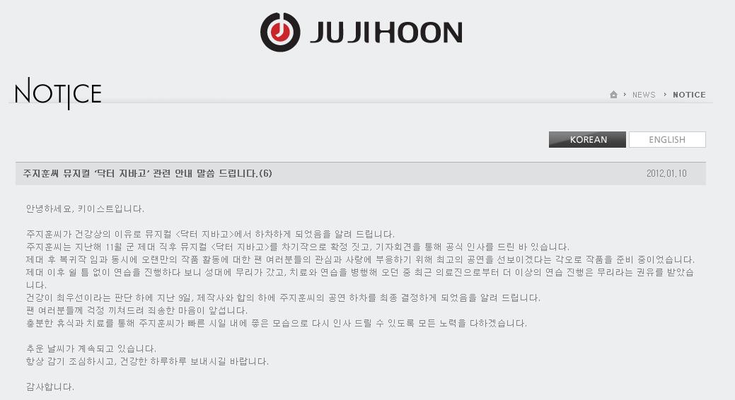 JU JI HOON.png