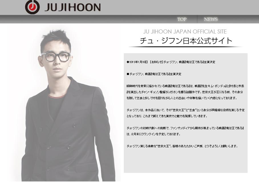 チュ-ジフン日本公式サイト.png