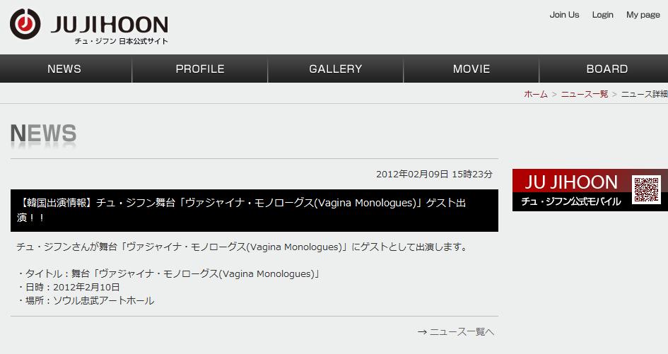 ニュース チュ-ジフン日本公式サイト.png
