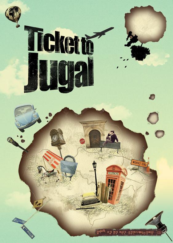 1_guramajo2008 생선의 백미 ' Ticket to JUGAL ' 대공개!!