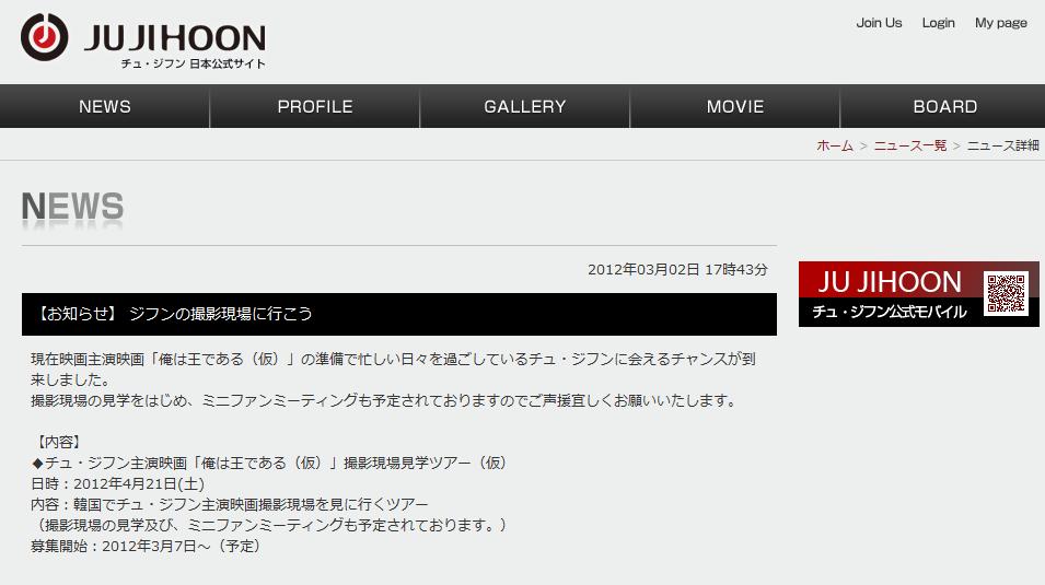 ニュース チュ・ジフン日本公式サイト-184350
