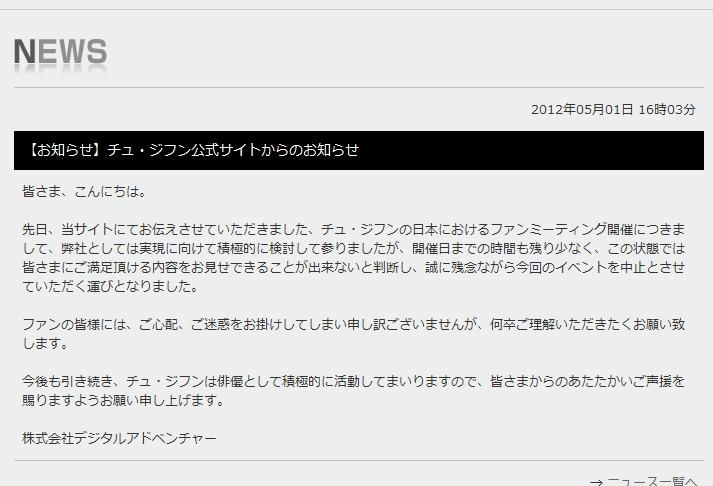 ニュース チュ・ジフン日本公式サイト-172316