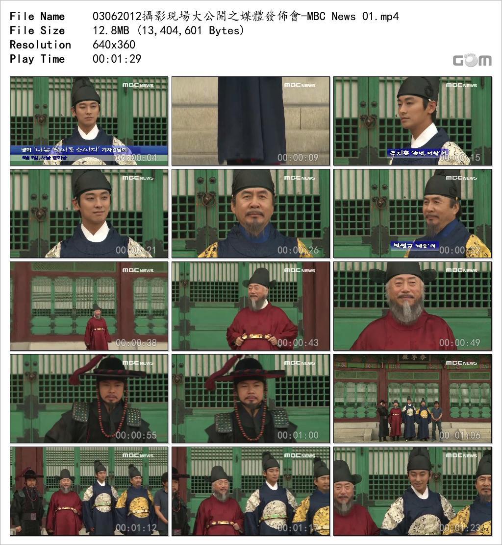 03062012攝影現場大公開之媒體發佈會-MBC News 01_Snapshot