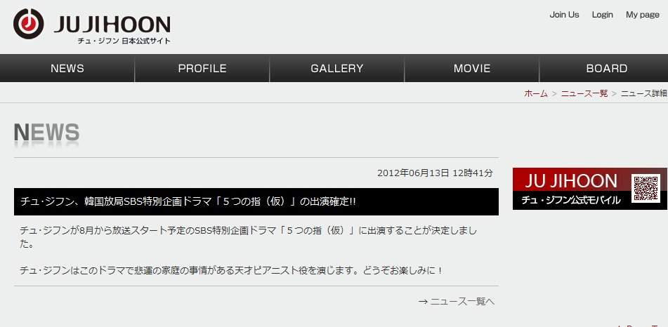 ニュース チュ・ジフン日本公式サイト-165340