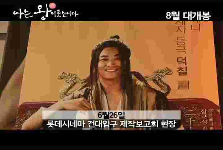 주지훈~電影《我是王》:26062012媒介發佈會-官方版.mp4_000005208