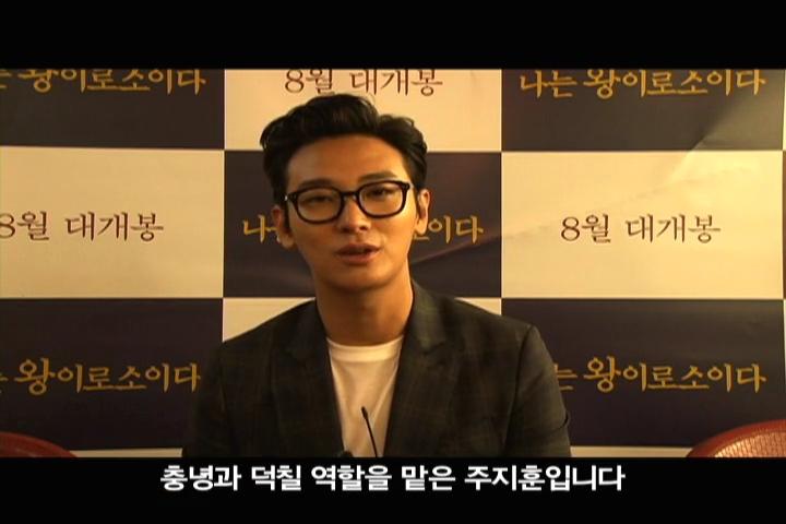 주지훈~電影《我是王》:message from Ju Ji Hoon_00_00_05_04