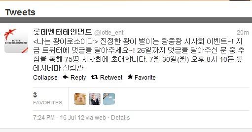 롯데엔터테인먼트 lotte_ent on Twitter-194655