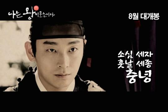 주지훈~電影《我是王》:各式角色重點介紹MV_00_00_06_04
