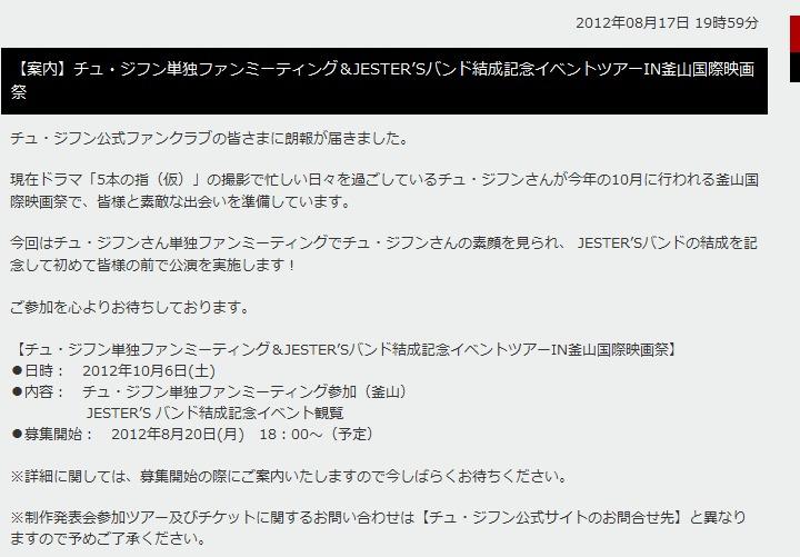 ニュース チュ・ジフン日本公式サイト-005538