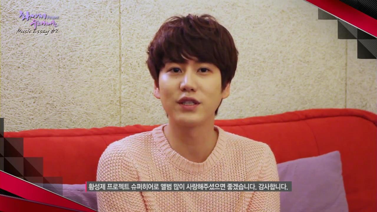 Super Junior KyuHyun Love Dust] 황성제 project 슈퍼히어로 뮤직에세이2_00_02_50_04_46