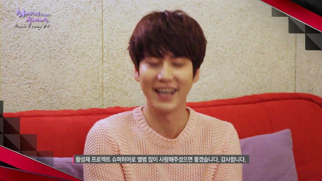 Super Junior KyuHyun Love Dust] 황성제 project 슈퍼히어로 뮤직에세이2_00_02_53_09_47