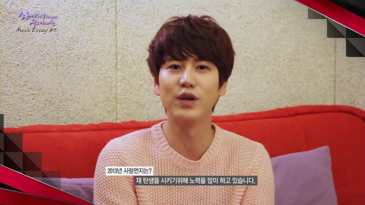 Super Junior KyuHyun Love Dust] 황성제 project 슈퍼히어로 뮤직에세이2_00_01_39_08_26