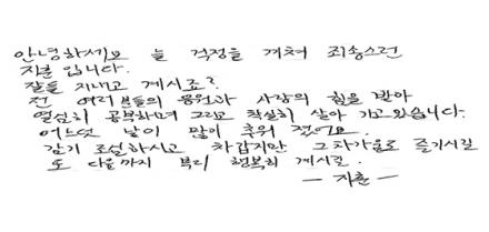 0412-jihun official message.jpg