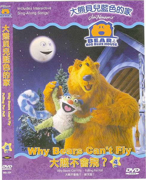 Bear In The Big Blue House Vol. 4:Why Bears Can't Fly