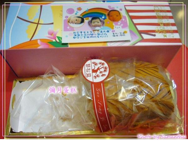 彌月蛋糕-蜂蜜.jpg
