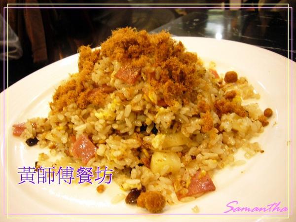 夏威夷火腿蛋炒飯