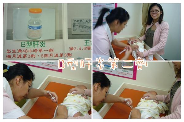 B型肝炎第二劑