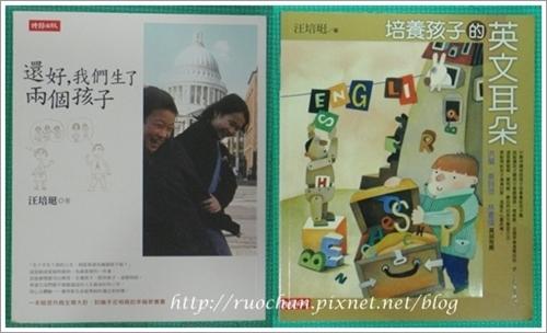 【好書】汪培珽的另外二本書.jpg