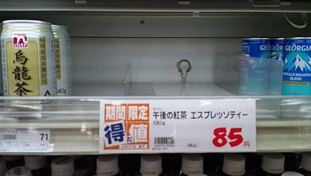 午後的紅茶在敦賀完售