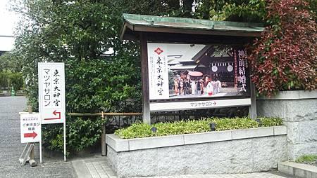 東京大神社1