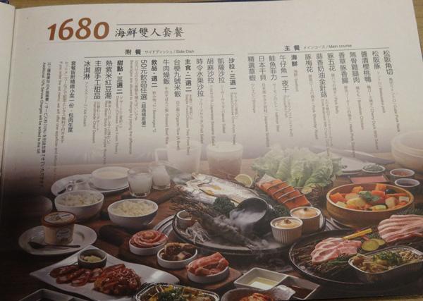 台中西屯區 雲火日式燒肉 海鮮雙人套餐.jpg