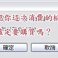 購物車使用教學010.jpg