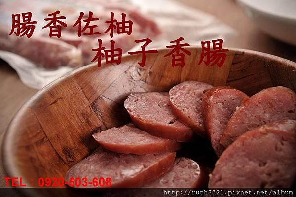 腸香佐柚-柚子香腸