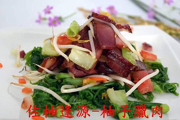 佐柚逢源-柚子臘肉