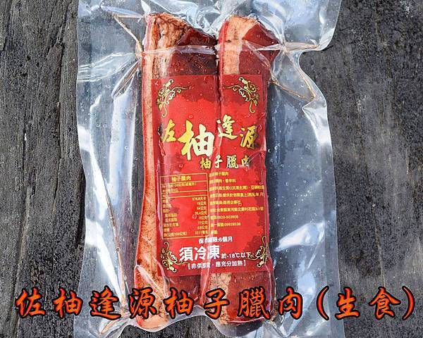 佐柚逢源-柚子臘肉生食