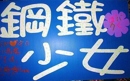 彭傑老師*皇宇老師&惟丞老師FF18聯合簽名會06