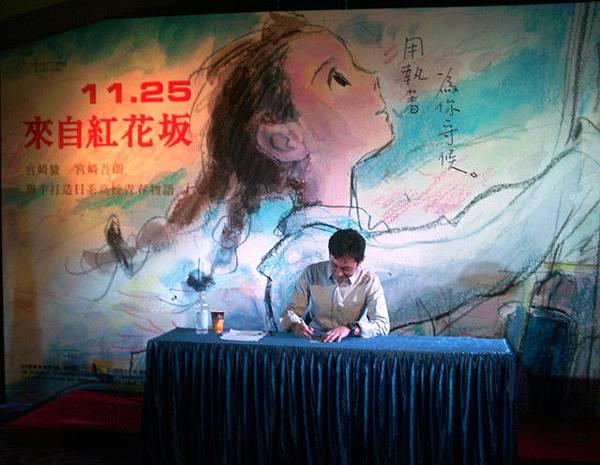 來自紅花坂『宮崎吾朗』首映簽名會01