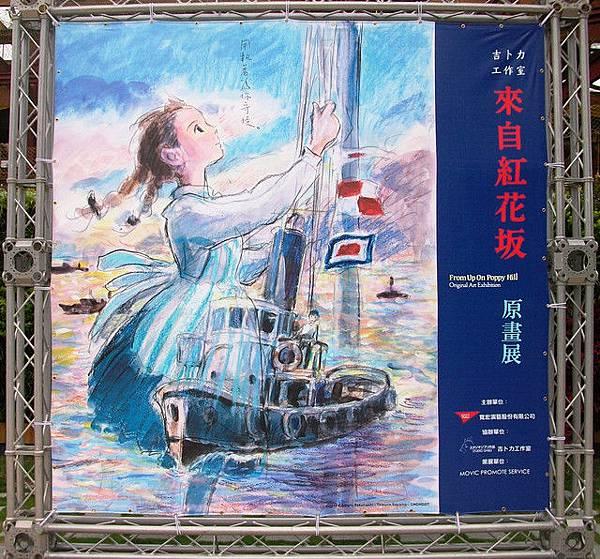 吉卜力來自紅花坂原畫展01