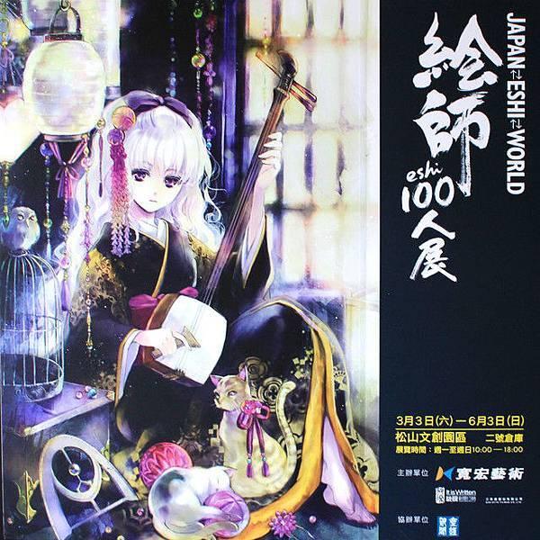 2012年繪師100人展in台北05