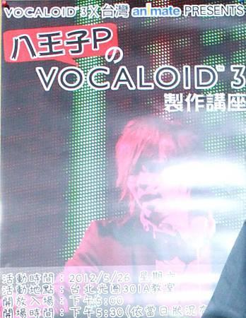 八王子P老師Vocaloid3講座