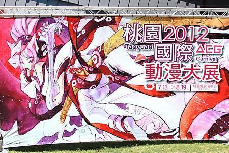 2012桃園國際動漫大展01