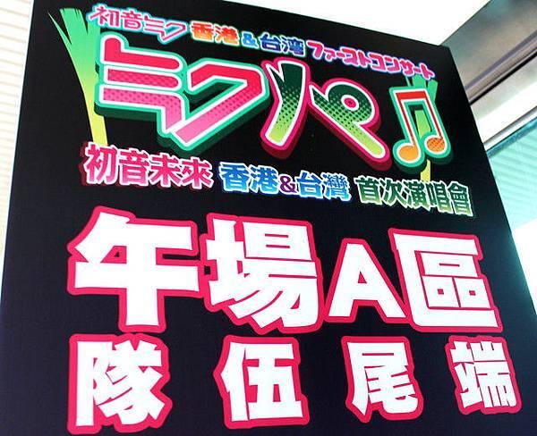 2012年10月06日初音未來台灣首次演唱會04