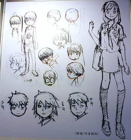愛漫畫 艾漫話08