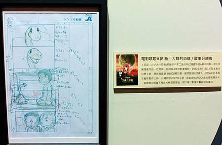 2013哆啦A夢電影分鏡&角色設定02