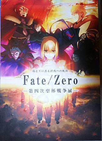 Fate/Zero第四次聖杯戰爭展01