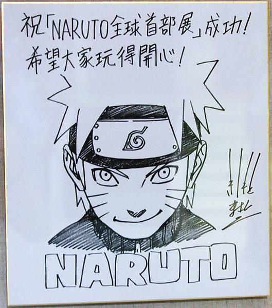 NARUTO全球首部展01