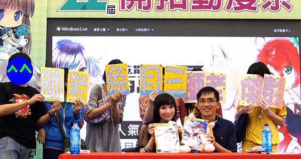 百萬亞瑟王FF22彭傑&三月兔簽名會21