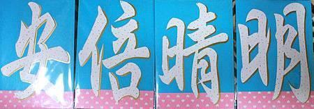 結城光流訪台北中簽書會01