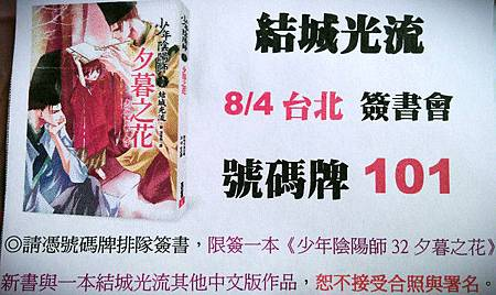 結城光流訪台北中簽書會05
