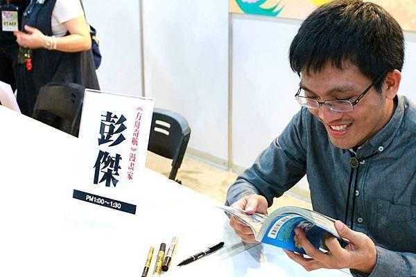 102台中動漫力-漫畫名家彭傑老師簽名會19