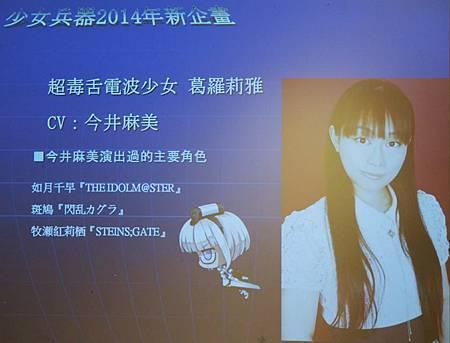 少女兵器遊戲試玩&廣播劇發表會09
