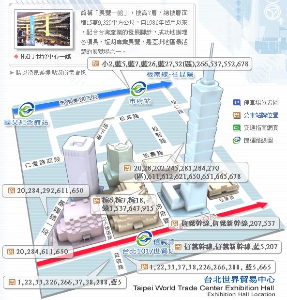 世貿一館地圖1