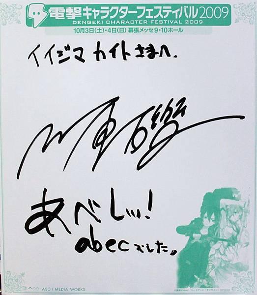 川原礫【abec/插畫】(日本限定)