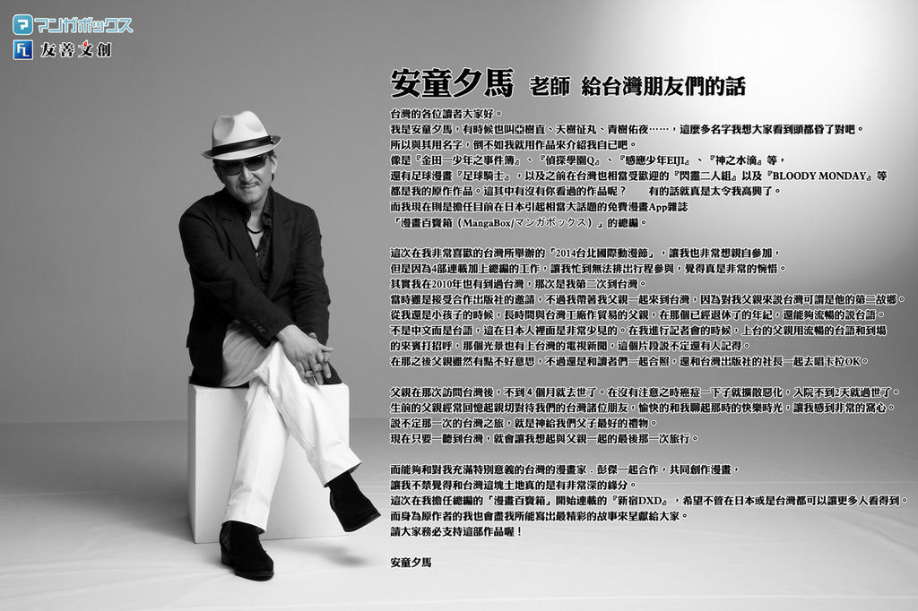 103年02月04日新宿DxD公開*