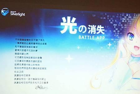 103藍澤光-同樂會04
