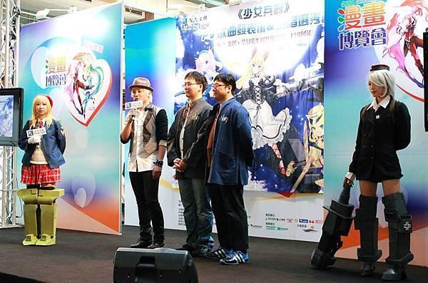 103漫博-少女兵器PV歌曲發表&主唱選秀會09